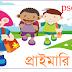 BD Govt. Primary School Admission Form Notice 2017