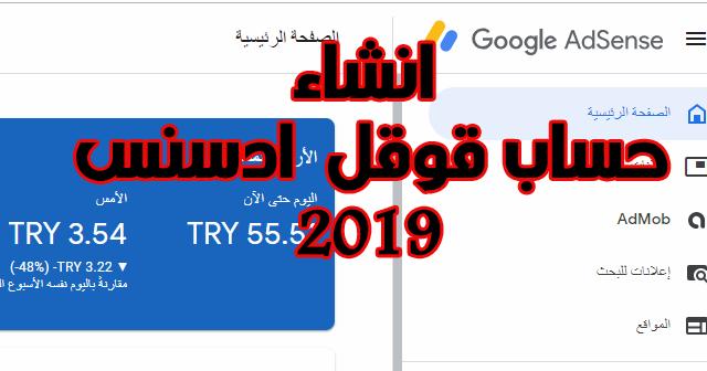 انشاء حساب قوقل ادسنس 2019
