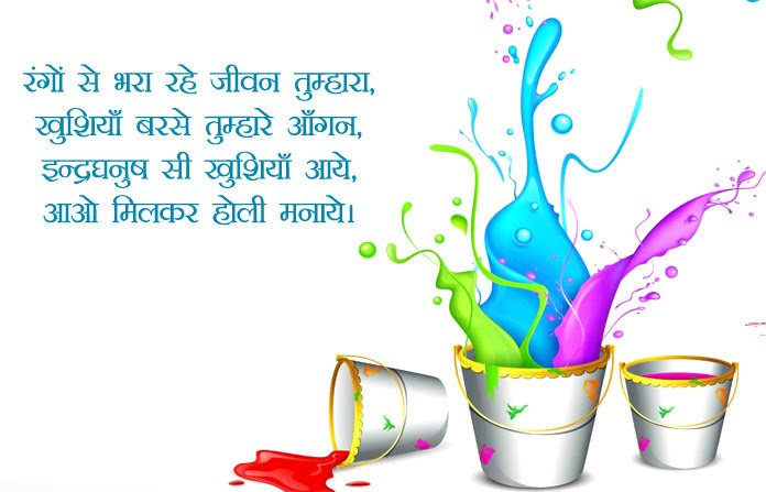 Holi Images in Hindi - Best Shayari images of holi 50+
