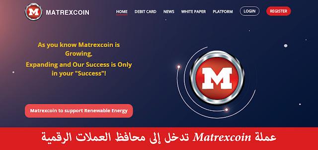 عملة Matrexcoin تدخل إلى محافظ العملات الرقمية