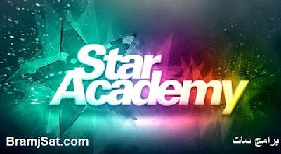 تردد قناة ستار اكاديمي الجديد