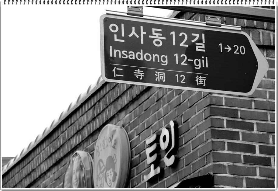 khu-Insadong