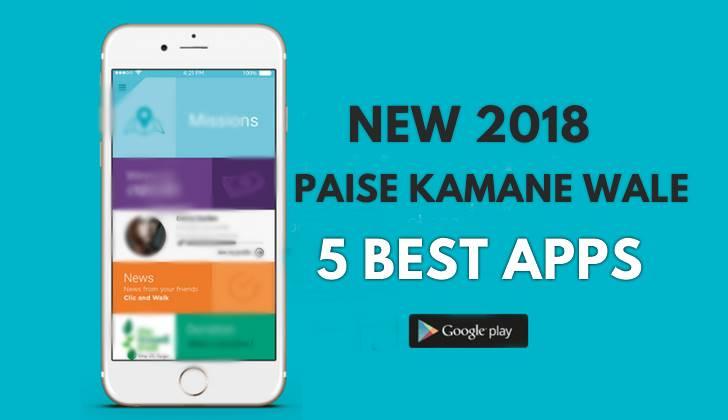 5 paisa kamane wala apps 2018