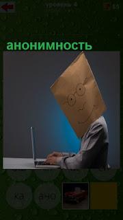 сидит мужчина перед ноутбуком в пакете на голове, анонимность соблюдает