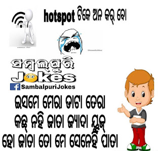 sambalpuri very funny jokes