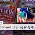 15 个Bread clip 的神奇用法!你每次都丢掉就真的太浪费了~