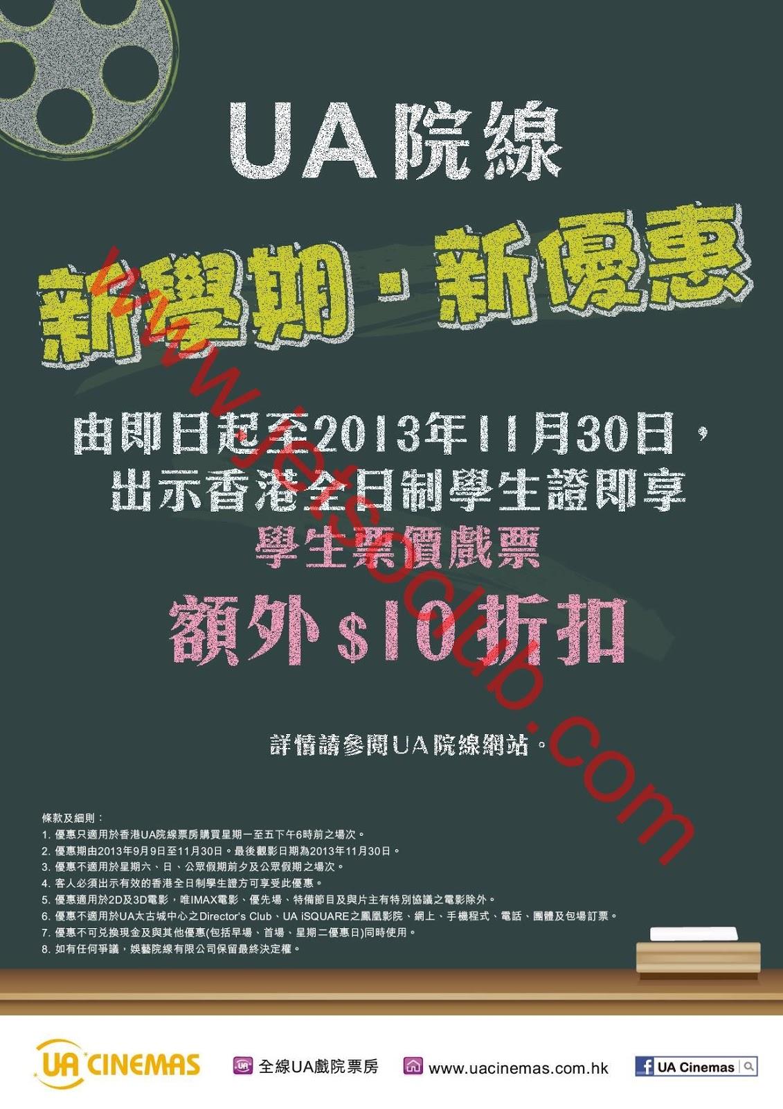 UA院線:學生票價戲票 額外$10折扣(至30/11) ( Jetso Club 著數俱樂部 )