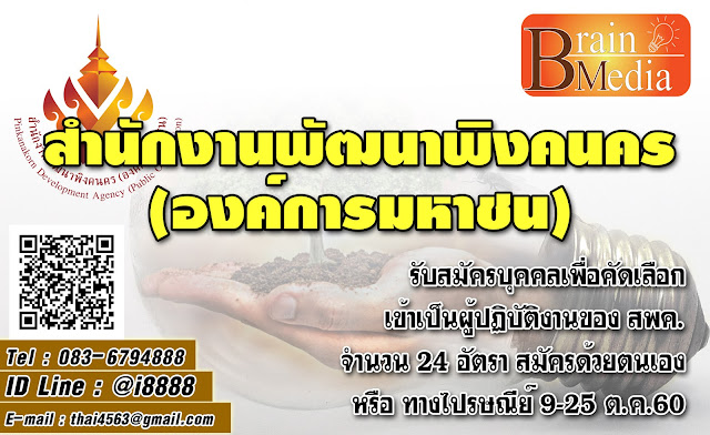 สำนักงานพัฒนาพิงคนคร (องค์การมหาชน) เปิดสอบ งานราชการ