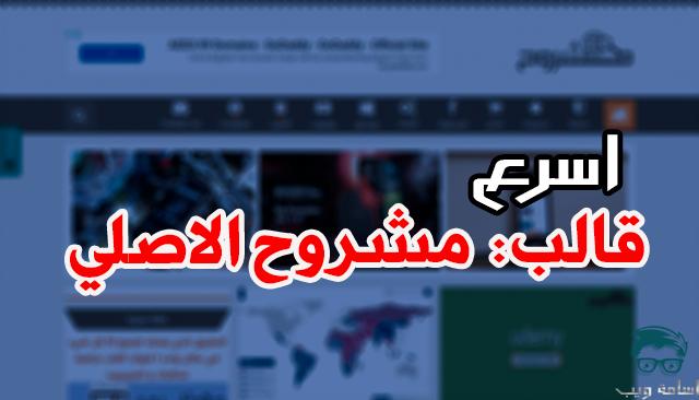 تحميل قالب مشروح mashrou7 الاصلي بدون حقوق 2018