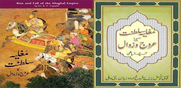 rise-and-fall-of-mughal-empire by R. P. Tripathi