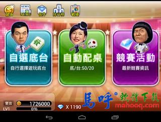 明星3缺1 APK / APP 下載,好玩的麻將 APP 下載(Mahjong APP),明星3缺1 Android 版下載