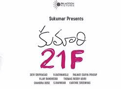 telugulyrics4all: Love Cheyyaala Oddhaa Song Lyrics Telugu