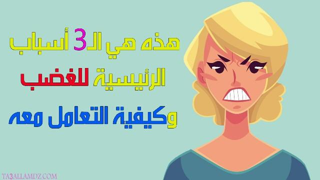 أسباب الرئيسية للغضب