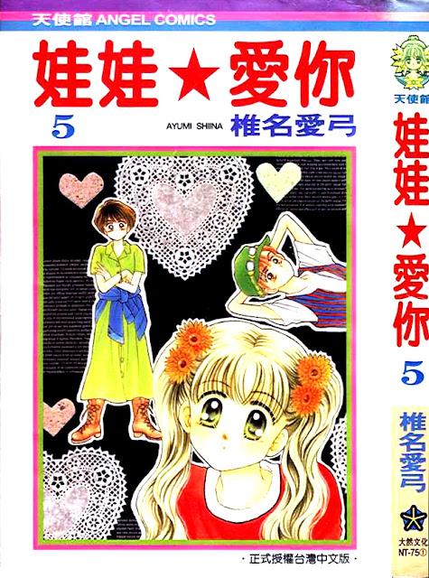 My Lila Baby Love Vol 5 By Shiina Ayumi