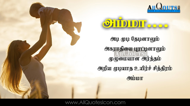 Superb Amma Tamil Kavithaigal Wallpapers Mother Quoes In Tamil Images Www Allquotesicon Com
