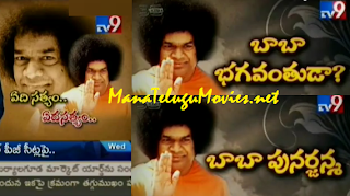 30 mins on Facts over Satya Sai's Death and Re-Birth