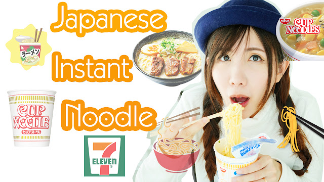Japanese Instant Noodles บะหมี่กึ่งสำเร็จรูปญี่ปุ่น-1