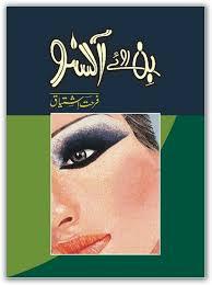 Bin Roye Aanso by Farhat Ishtiaq Pdf