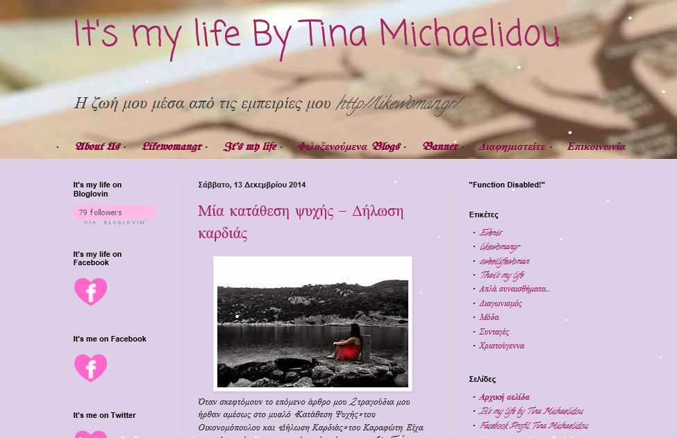 Guest post ~ Michaelidou Tina