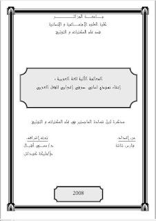 تحميل المعالجة الآلية للغة العربية إنشاء نموذج لساني صرفي إعرابي للفعل العربي - رسالة ماجستير pdf