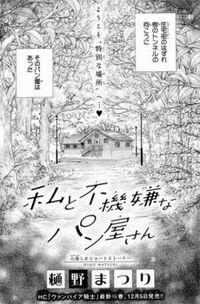 Watashi to Fukigen na Panya-san