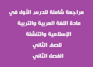 مراجعة شاملة للدرس الأول في مادة اللغة العربية والتربية الإسلامية والتنشئة للصف الثاني الفصل الثاني