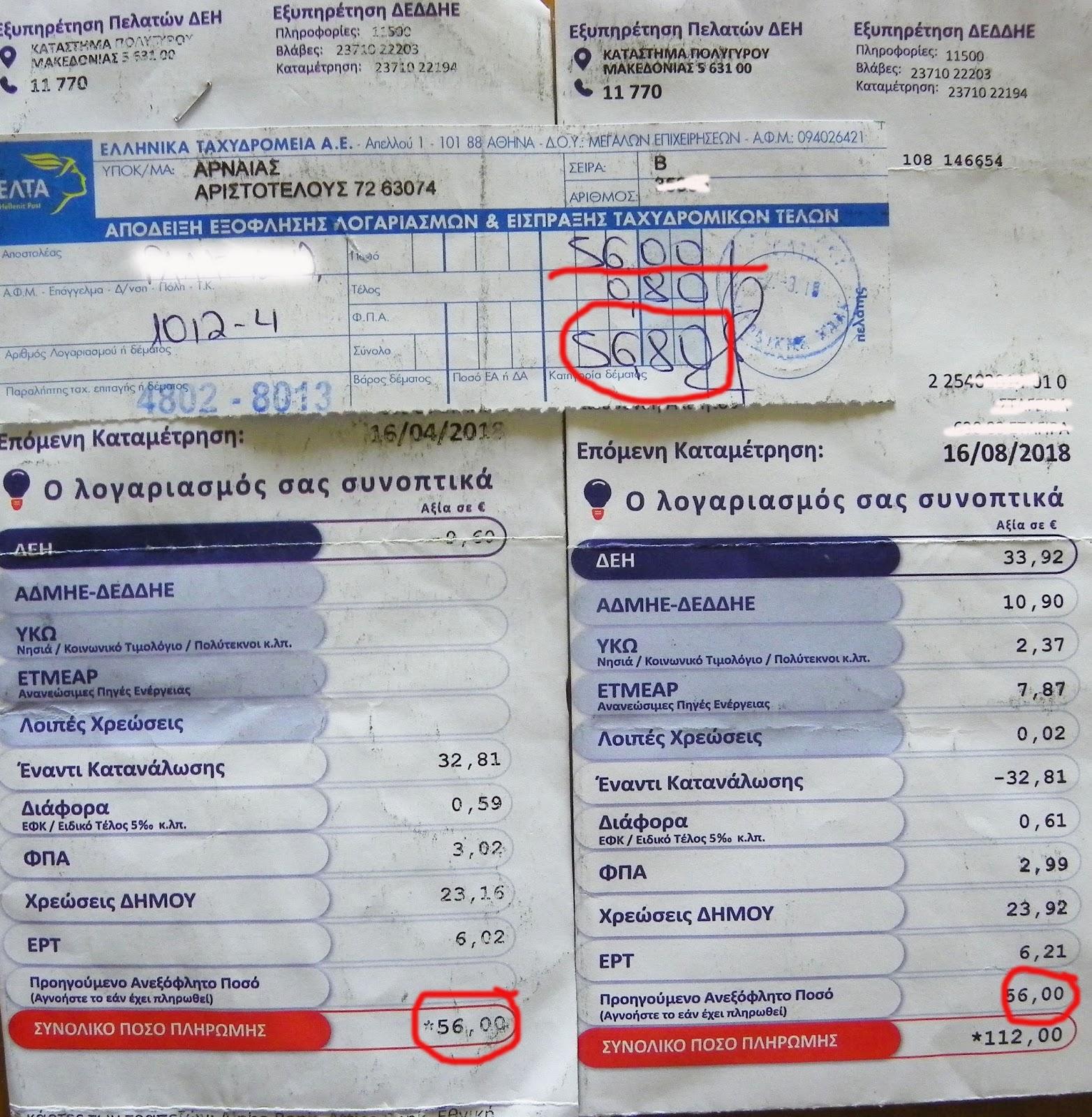 Λογαριασμοί ρεύματος στη Χαλκιδική έρχονται με ανεξόφλητο ποσό που έχει πληρωθεί επειδή τα ΕΛΤΑ δεν αποδίδουν στη ΔΕΗ τα χρήματα (φωτο από περιοχή Δήμου Αριστοτέλη)