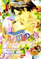 การ์ตูน Special Romance เล่ม 10