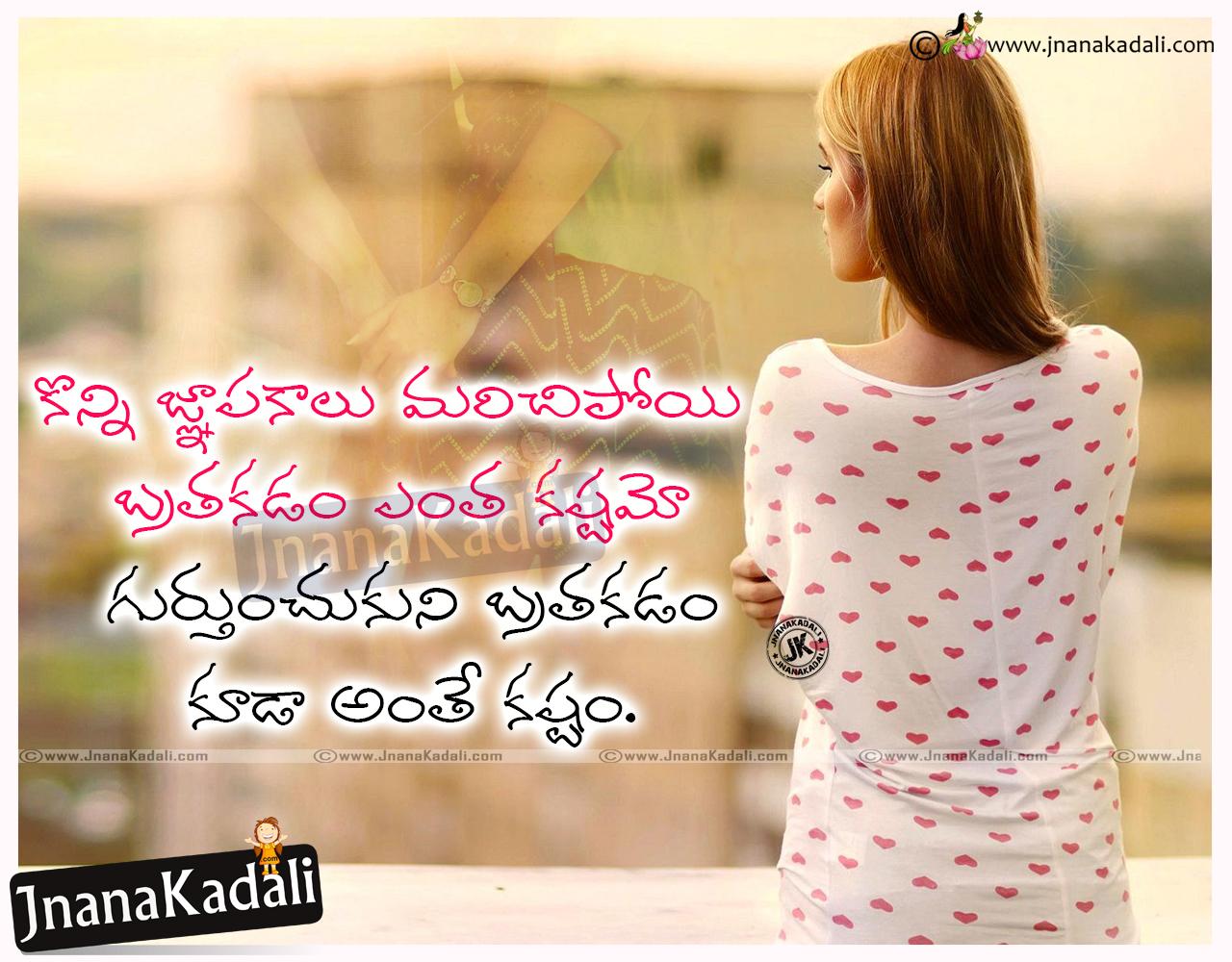 best telugu heart touching miss you quotes prema kavithalu