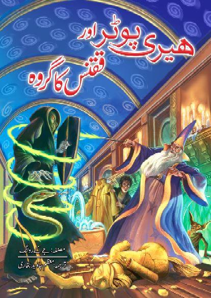 Harry Potter & Order of Phoenix By J. K. Rowling Translated By Moazam Javed Bukhari Pdf Free Download
