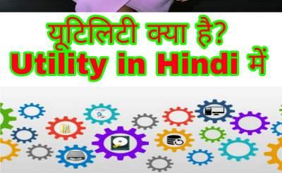 Utility In Hindi.यूटिलिटी क्या है?