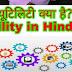 Utility in Hindi में ! यूटिलिटी क्या है और यूटिलिटी के टाइप