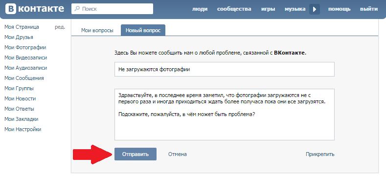 Отправить проблему в техподдержку Вконтакте