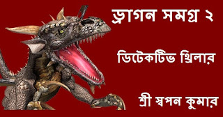 Dragon Samagra 2 Bengali Detective Thriller By Swapan Kumar