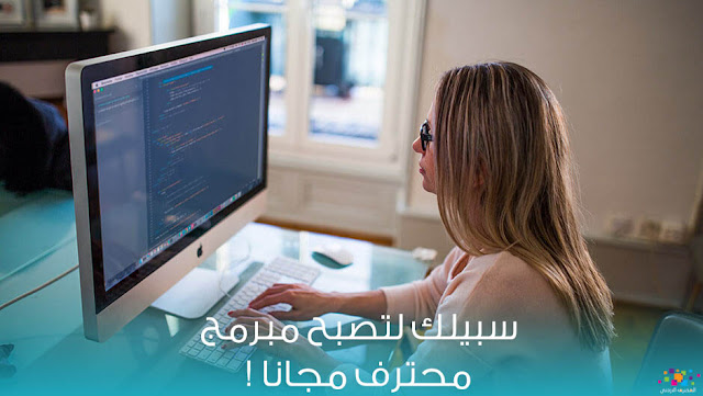 افضل الدورات العربية المجانية لتعلم تطوير الويب والتطبيقات والبدء بربح المال ، موقع المحترف الأردني