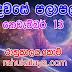 රාහු කාලය | ලග්න පලාපල 2020 | Rahu Kalaya 2020 |2020-11-13