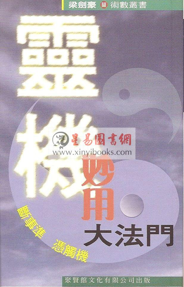 星易Blogger: 風水-梁劍豪