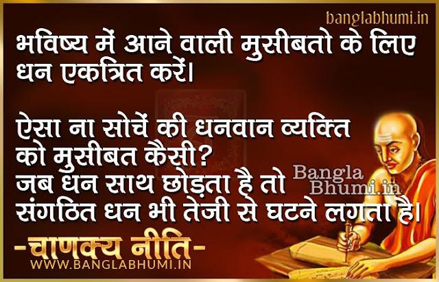 Chanakya Niti in Hindi Image Free