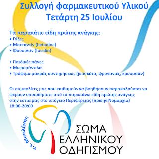 Συλλογή φαρμακευτικού υλικού σήμερα για τις πυρόπληκτες περιοχές της Αττικής από το Σώμα Ελληνικού Οδηγισμού παράρτημα Μυτιλήνης