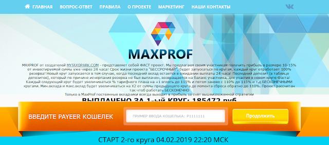 [SCAM] Мошеннический сайт maxprof.info (SUPPORT@MAXPROF.INFO) - Отзывы, платит или лохотрон?