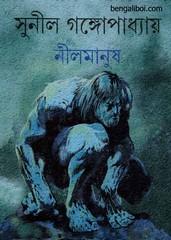 Nil Manush ebook