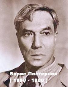 Борис Пастернак | РАСКИД