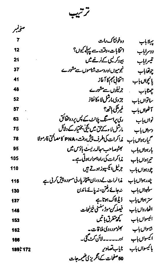 Free PDF Book Aur Line Kat Gai in Urdu