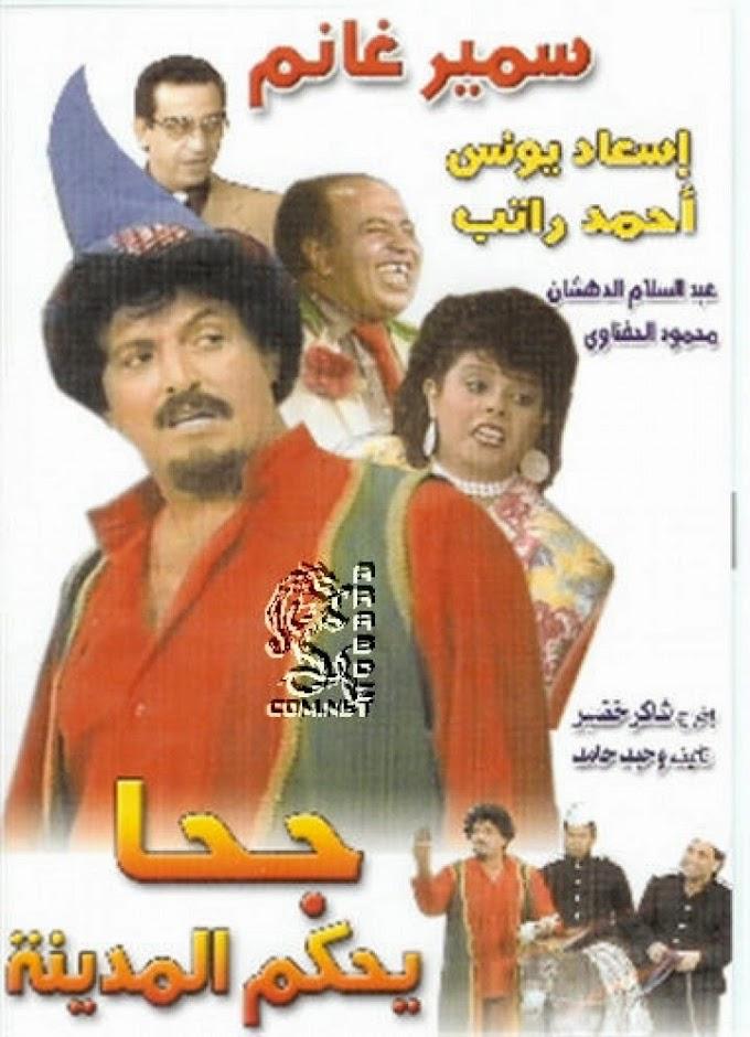 مشاهدة وتحميل مسرحية جحا يحكم المدينة اون لاين - goha yahkom el madina