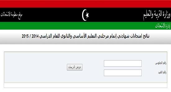 نتيجة الشهادة الاعدادية ليبيا 2015 , موقع وزارة التربية والتعليم ليبيا لمعرفة نتيجة الشهادة الاعدادية الليبية بنغازي برقم الجلوس