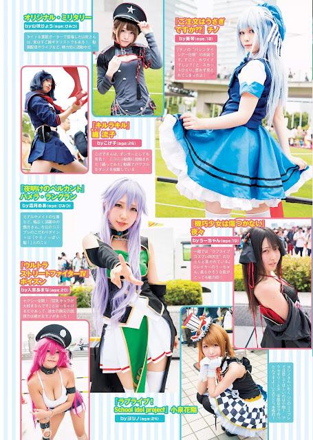 夏のコス美女22 Natsu no Cosplay Bijou 22