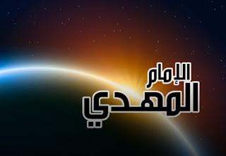 Imam Mahdi Dan Tanda - Tanda Kemunculannya Menjelang Hari  Kiamat