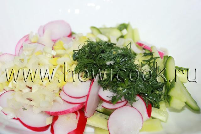 рецепт салата весенний с редисом и огурцами с пошаговыми фото