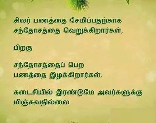 Best Life Tamil Quote Image World