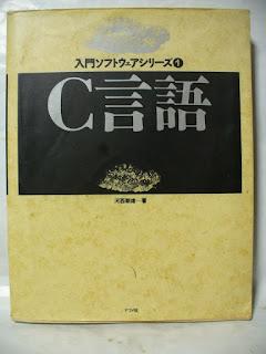 入門ソフトウェアシリーズ C言語 表紙